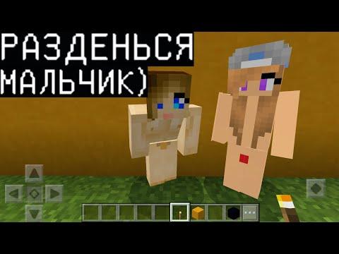 ДВЕ ДЕВУШКИ ХОТЯТ С*КС СО МНОЙ !!! (Анти-Грифер Шоу Minecraft PE) майнкрафт Я ПРИТВОРИЛСЯ | 2020-12-20 20:01:36 | вьющийся неискренность d784