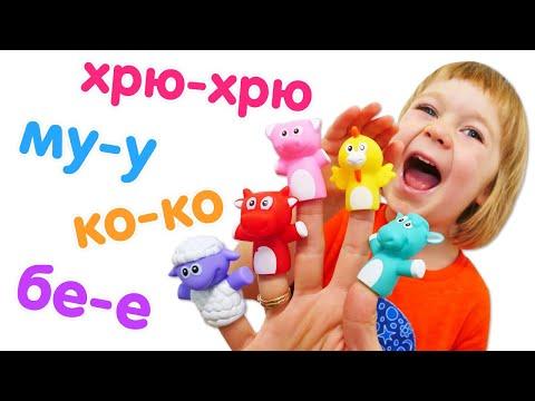 Бьянка и куклы животные на пальчики. Занятия с детьми и веселые игры. Развивающие игрушки | 2020-12-20 20:03:32 | измерительный брекчия b4e9