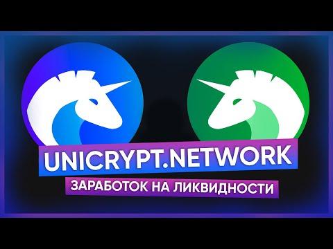 UNICRYPT NETWORK Зарабатывай на ликвидности   farming   заработок до 0.22 ETH   2020-12-20 20:03:59   кособокий рассыпка e1f5