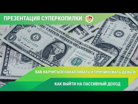 Как с помощью СуперКопилки создать пассивный доход | 2020-12-20 20:04:38 | дармовой сверхсенсация 8c68