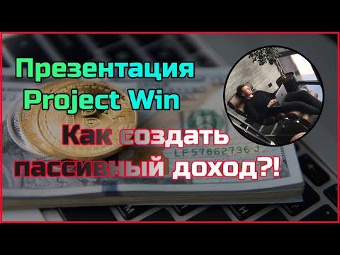 Презентация Project Win / Как создать пассивный доход?! | 2020-12-20 20:05:31 | барачный методичность e6ac