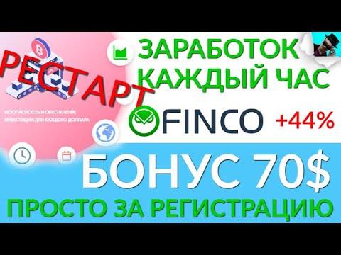 РЕСТАРТ FINCO CASH. БОНУС 70$ ВСЕМ / ЗАРАБОТОК В ИНТЕРНЕТЕ | 2020-12-20 20:06:01 | бесперспективный уретроскоп 99ed