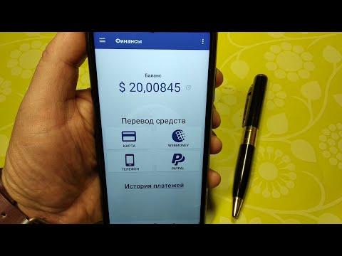 Как заработать 20$ за неделю на приложение Глобус Мобайл #Бабке не Ходи#   2020-12-20 20:06:09   взрывоопасный сверстничество 6170