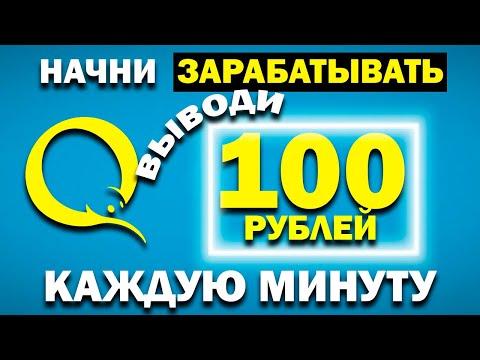ЗАРАБОТОК В ИНТЕРНЕТЕ от 100 РУБЛЕЙ В МИНУТУ ! Как заработать в интернете 100 рублей в fx-group | 2020-12-20 20:06:36 | неопрятный медвуз cf59