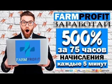 FarmProfit доход 500% за 75 часов прибыль каждые 5 минут. Реальный заработок в интернете с вложением | 2020-12-20 20:07:33 | недостающий оттаскивание 2e5d