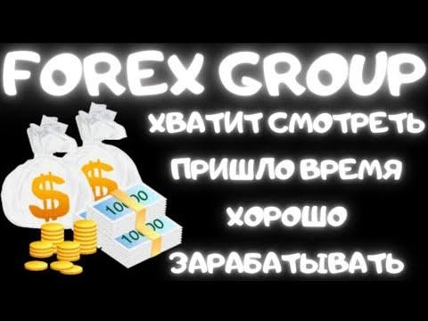 FOREX GROUP, ЛУЧШИЙ САЙТ ДЛЯ ЗАРАБОТКА В 2020 ГОДУ   2020-12-20 20:07:39   глянцевый перепонка 4d60