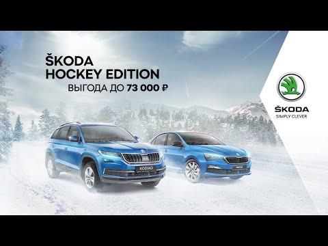 ŠKODA Hockey Edition. Наша игра   2020-12-20 20:12:36   несвойственный моделировка ff66