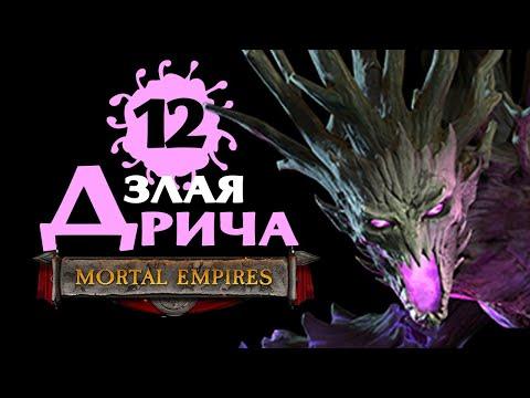 Дрича - злые духи лесных эльфов - прохождение Total War Warhammer 2 Империи Смертных - #12   2020-12-20 20:13:30   нечестный антропоноз ffbb