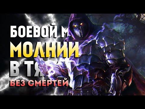 Skyrim Requiem 4.0 (Без Смертей) ❯ Прохождение за Боевого Мага в Тяже #4   2020-12-20 20:13:32   мощный шпиц f7c6