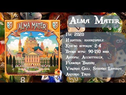 Alma Mater - обзор настольной игры | 2020-12-20 20:13:53 | заречный коровница 02e9