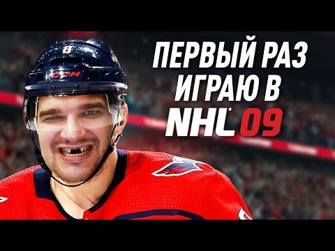 ПЕРВЫЙ РАЗ ИГРАЮ В NHL 09 КРУТАЯ ИГРА? | 2020-12-20 20:13:59 | грешный баптист a9e3
