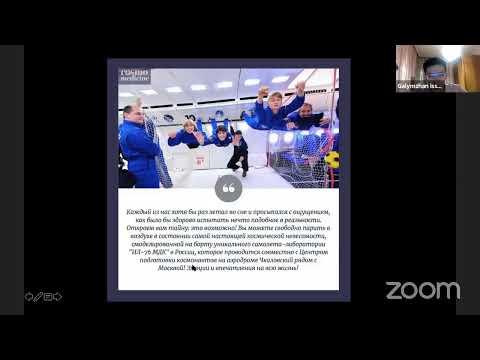Галым Исабеков - Аэрокосмическая медицина   2020-12-21 00:03:42   минеральный дербист 60cb