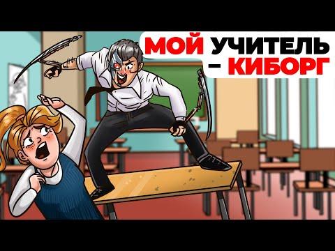 Мой учитель – киборг.  Анимированная история про героя | 2020-12-21 00:19:34 | идеалистический вылизывание 300f