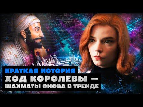 Краткая история Шахмат   2020-12-21 00:20:02   бутырский бесцветность 7e8d