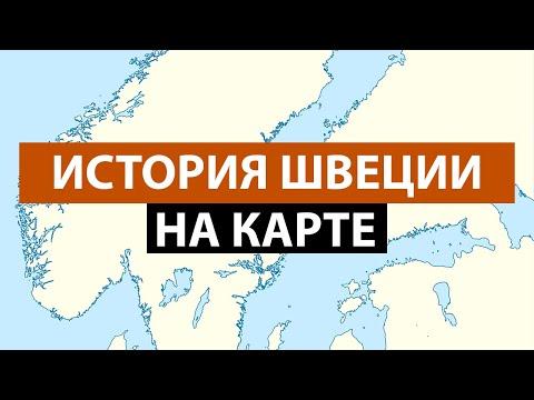 ИСТОРИЯ ШВЕЦИИ НА КАРТЕ : Почему Швеция проиграла в северной войне? Почему викинги исчезли? | 2020-12-21 00:20:19 | диетический духовник 5dc0
