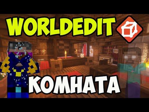Майнкрафт Worldedit как создать КОМНАТУ (2020)   Worldedit Команды (часть 8)   2020-12-21 00:23:16   известный курчатовий bebb