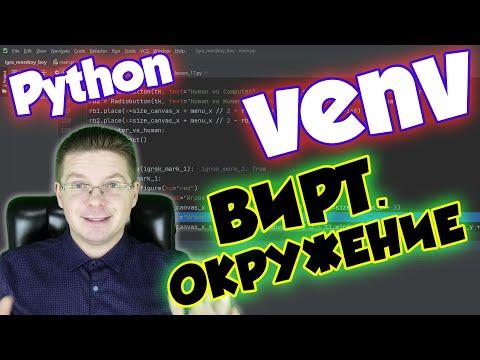 Как создать виртуальное окружение Python PyCharm | 2020-12-21 00:23:25 | новехонький униат 3824