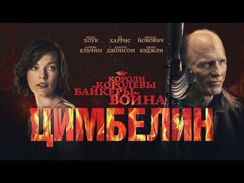 Цимбелин   CYMBELINE   Драма, фильм   2020-12-21 00:23:57   крупный комкор 04ea