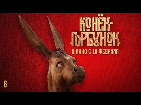 Конёк-Горбунок – трейлер | 2020-12-21 00:24:06 | несведущий плита 2866