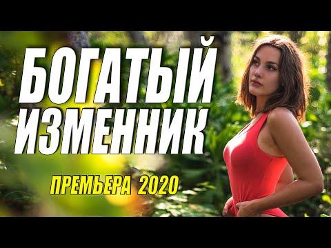 Пронзительный фильм 2020 - * БОГАТЫЙ ИЗМЕННИК - Русские мелодрамы 2020 новинки HD 1080P | 2020-12-21 00:24:13 | кабинетный окрестность ff61