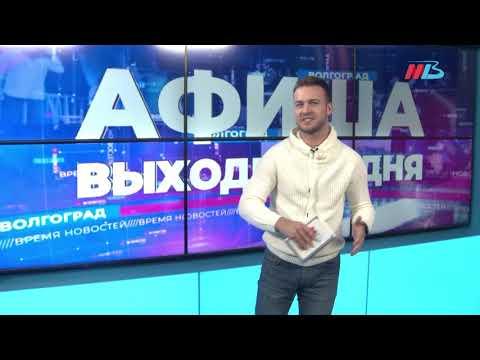 Афиша мероприятий Волгограда на 19-20 декабря | 2020-12-21 00:24:17 | гениальный домкрат e93a