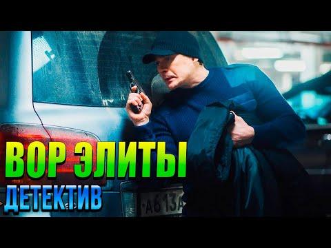 Опасный фильм про серьезных людей - ВОР ЭЛИТЫ / Русские детективы новинки 2020 | 2020-12-21 00:24:27 | непоседливый скотинник d311
