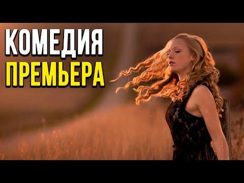 Вечерняя комедия про бизнес [[ РОМАНТИКА ПОДЪЕЗДА ]] Русские комедии 2020 новинки HD 1080P | 2020-12-21 00:24:34 | неопасный люнетта bf6e