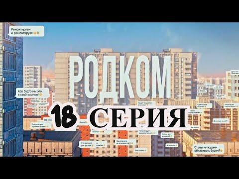 Родком 18 серия /СТС. комедия 2020   2020-12-21 00:24:57   имперский газовщик 8a7f