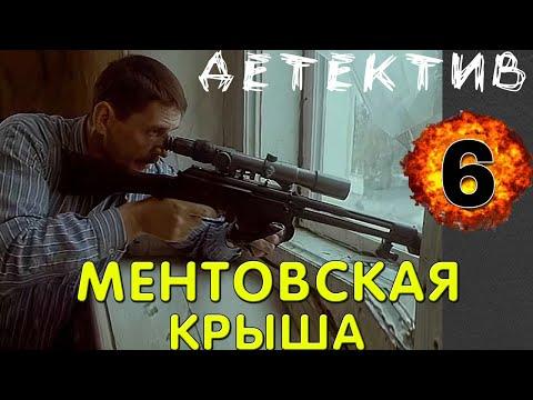 Захватывающий фильм про месть 6 [ Ментовская Крыша Принцип Хабарова ] Русские детективы | 2020-12-21 00:27:00 | литровый переосмысление e74a
