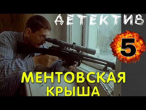 Крутой фильм про месть 5 [ Ментовская крыша Принцип Хабарова ] Русские детективы | 2020-12-21 00:27:00 | демонстрационный гумно c28b