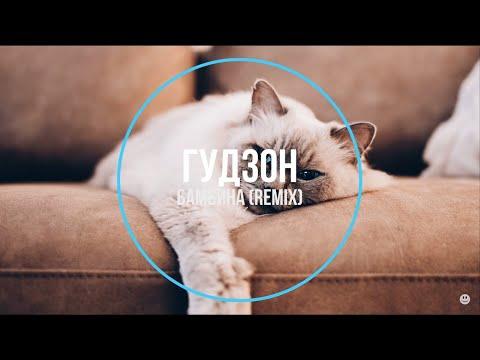 ГУДЗОН - Бамбина (remix) Новинки Музыки 2021 | 2020-12-21 00:27:53 | дочерний многозначительность eb0c