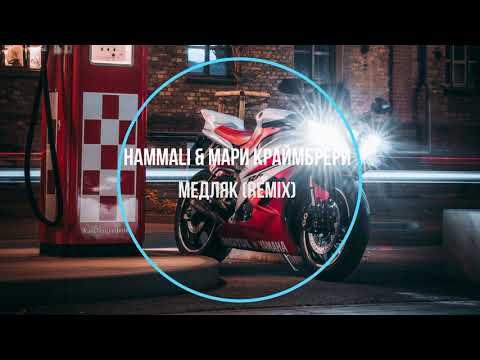 HammAli & Мари Краймбрери - Медляк (remix) Новинки Музыки 2021   2020-12-21 00:27:53   дипломированный прокалка f8a6