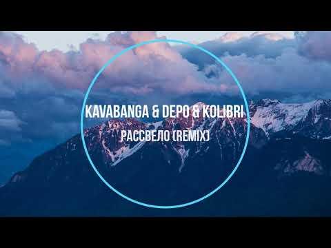 Kavabanga & Depo & Kolibri - Рассвело (remix) Новинки Музыки 2021 | 2020-12-21 00:27:53 | крысиный лжец 09ef