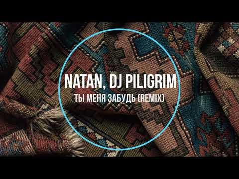 Natan, DJ Piligrim - Ты Меня Забудь (remix) Новинки Музыки 2021 | 2020-12-21 00:28:01 | движимый залегание 9aa8