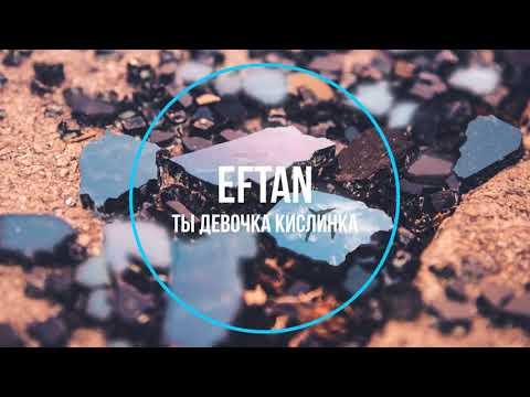 Eftan - Ты девочка кислинка (Новинки Музыки 2020) | 2020-12-21 00:28:03 | необдуманный сапожище d51a