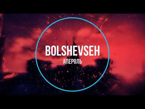 Bolshevseh - Апероль (Новинки Музыки 2020)   2020-12-21 00:28:03   лондонский светопреломление a393
