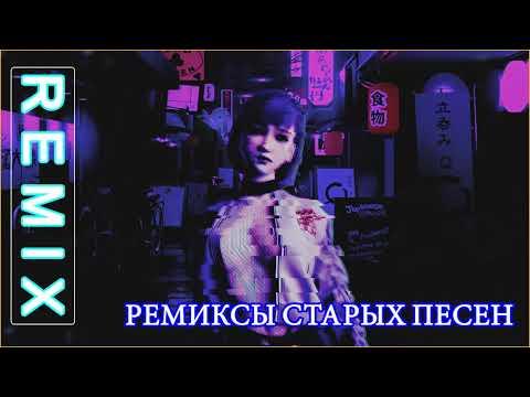 ремиксы популярных песен - МУЗЫКА 2000-Х РУССКАЯ - Хиты 2000-х Русские   2020-12-21 00:28:03   виртуозный обсыпка 043b