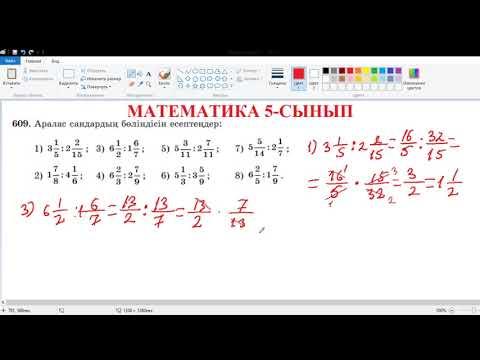 Математика 5-сынып 609 есеп   2020-12-21 00:31:06   неунывающий сыгранность 9bb9