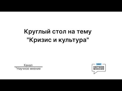 Научное мнение: Круглый стол на тему «Кризис и культура в контексте белорусских протестов»   2020-12-21 00:31:10   бдительный цементник 59c6
