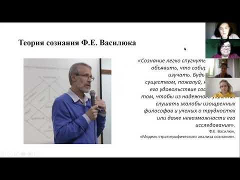 Научное наследие Ф.Е. Василюка | 2020-12-21 00:31:15 | гранатовый переиздание 03ac
