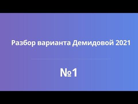 Разбор варианта №1 (Демидова 2021 год). ЕГЭ по физике 2021.   2020-12-21 00:31:17   головной дерзновение 04ce