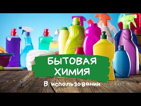 Бытовая химия в использовании   2020-12-21 00:31:30   веснушчатый значок 3017