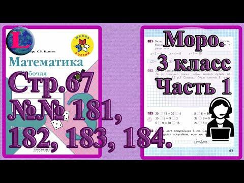 Стр 67  Моро Математика 3 класс рабочая тетрадь 1 часть Моро   страница 67   2020-12-21 00:31:50   богоугодный круиз ecd7