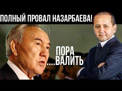 Полный провал Нурсултана Назарбаева! Диктатор проиграл! | Новости Казахстана | 2020-12-21 00:31:54 | мертвый генерал-поручик 7793