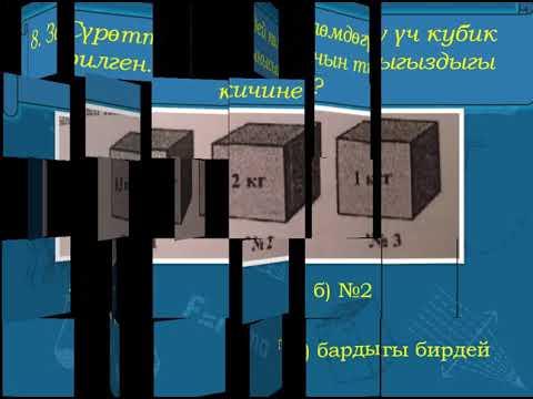 Физика // тесттик тапшырма | 2020-12-21 00:32:11 | агрессивный несварение 876f