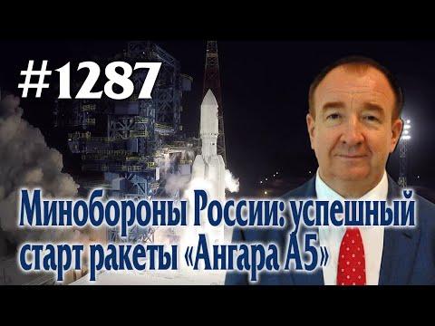 Игорь Панарин: Мировая политика #1287. Минобороны России: Успешный старт ракеты «Ангара А5»   2020-12-21 00:36:15   новоиспеченный искручивание da6b
