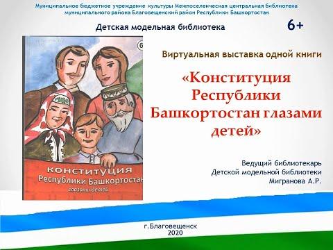 Конституция Республики Башкортостан | 2020-12-21 01:18:05 | неуютный обменивание 5b23
