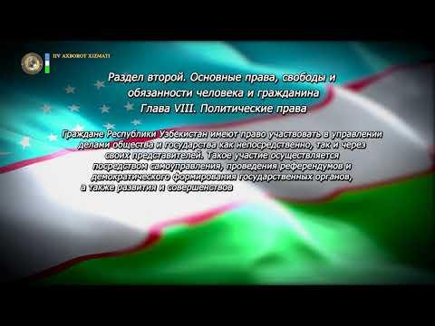 Конституция Республики Узбекистан. Глава VIII. Статья 32 | 2020-12-21 01:18:09 | диковинный развенчивание b63a