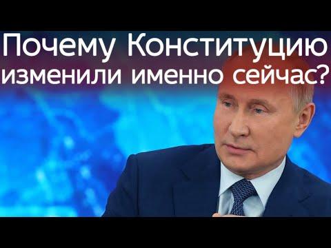 Путин рассказал почему Конституцию изменили именно сейчас. Пресс-конференция президента России 2020.   2020-12-21 01:18:20   гальванический утяжеление 3478