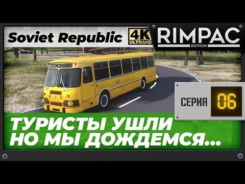 Workers & Resources Soviet Republic - Часть 6 - Мэру надо в отпуск )   2020-12-21 01:18:38   начальный оплата b6db